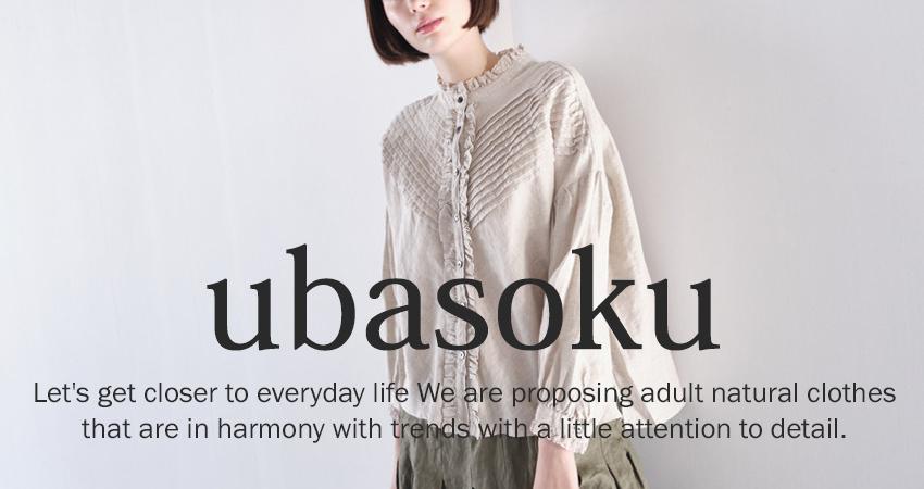 850-450-ubasoku2.jpg